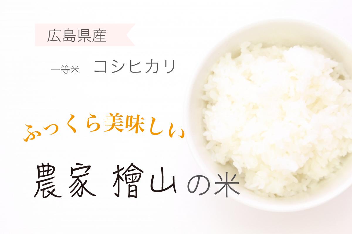 農家檜山のふっくら美味しいお米