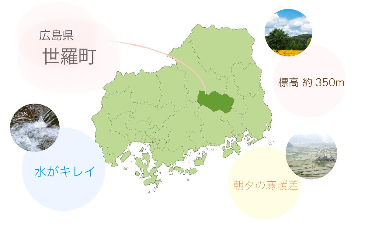広島県世羅郡世羅町はお米作りに適しています